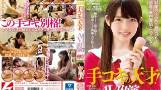 NNPJ-291 I Found It In Onari Clothes In Tokyo!Ubu Girl With Whitening Skin Of Hokkaido!A Handicap Genius!Ayaka Who Is Too Angel 18 Years Old Appeared On AV! Request Nampa Vol.17