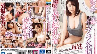 OOMN-233 I Am Concerned About The Tempting Mother's Noblera Valley And Erection Nipple … COMPLETE BEST
