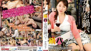 RADC-021 My Wife Is A Hotpot … Iori Ryoko