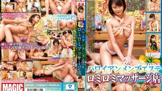 RIX-060 Hawaiian Men's Esthetic Lomi Lomi Massage Store