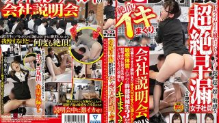 SDMU-843 SOD Female Employee Only The Wind Of The Hair Dryer Sucks!Super!Super!Limited Appeal Only For Sensitive Girls Who Are Sudden Premature Ejaculation!Ikkuri Company Explanation Society 2018 Three Executive Candidates Who Are Troubled By The Sensitive Constitution That Will Quickly Get Wet Omen ● Ko Participate Though It Is Reputable To Be Able To Do Work!