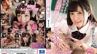 SSNI-258 Tin Shab Love Uniform Ultra-thick Pacifier Technique Of Girl Hashimoto Yes