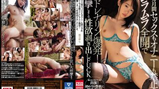 SSNI-262 Both Sex And Masturbation Are Forbidden For 1 Month And An Adrenaline Explosion Occurs At Murumura Full Throttle!Convulsion And Sexual Desire Exudation FUCK Yurano Yura