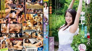 SVDVD-673 A Freshman Ichinose Azusa Caught In A Boyfriend In Front Of A Boyfriend Companion Of Cream Circle Jaricer