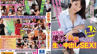 WANZ-775 If You Can Endure The Great Tech Of Nishino Sho You Raw ★ Cum Inside SEX! Sho Nishino