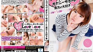 ARM-692 Love Love Masturbation Support I Love You