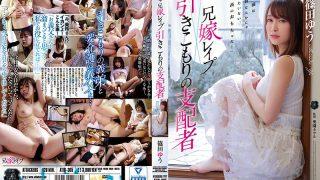 ATID-305 Yuru Shinoda Ruler Of Brother Rape Ridicule