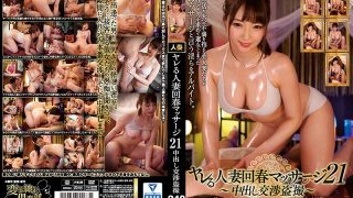 CLUB-494 Yareru Married Crown Massage 21 Cum Inside Negotiation Voyeur