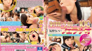 DVAJ-346 The 100 Most Blowjob Cheeks On The Brink Of Ejaculation