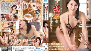FERA-97 If You Let Her Milk Aphrodisiac … If You Try To Let Her Mother To Whom She Got Disapproved Of Her Rumor Medicine Gotten From Her Classmates, Ayako Inoue Who Cares For Me