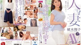 JUY-566 I Wanted To Go Back To The Woman Once Again … On The Countless Successive Peaks On The Verge Of Fainting! ! Late Blooming Married Woman Shoko Ueki 39 Years Old AV Debut! !