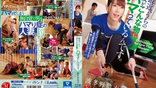 JUY-578 Recently, My Wife Is Addicted To This Kind Of Thing. Yui Hatano