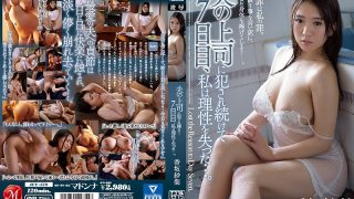 JUY-579 On The Seventh Day, My Husband 's Boss Kept Being Fucked, I Lost Reason. Arai Kosaka