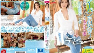 JUY-582 A Model Of A Mail Order Catalog That Suits A Jean Married Wife Aihara Ai 32 Years Old AV Debut! !