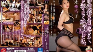 JUY-591 I Was Caught In Front Of My Husband 's Portrait And Caught Me Crazy. Tomoko Namiki