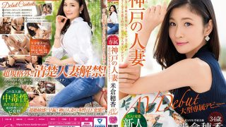 KBI-001 KANBi Exclusive First Volume!Transparent Feeling 120% Married Wife Of Kobe, Hoaka Yonekura 34 Years Old AV Debut Beautiful Woman Virgin Work That Is Disturbed Enough To Imagine