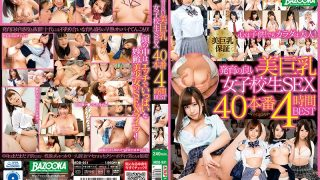 MDB-931 Breasts With Good Growth Big Boobs School Girls SEX 40 Production 4 Hours BEST