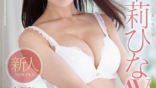 MDTM-398 Jun Shin Mina Hina AV Debut