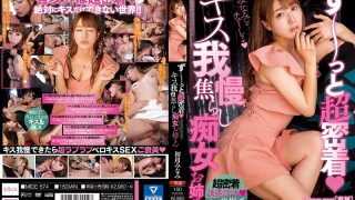 MIDE-574 Suddenly A Super Close Contact Kiss Put On A Feverish Lewd Girl Older Sister Hatsukawa Minami