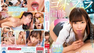 MKMP-235 Dr. Miya Sensei With Sperm Taste Godfeller Mouth Diagnosis Miya Shuri