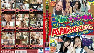 MMB-210 Liz Channel AV Girls 'girls' Employees Tried AV Shooting, They Were Extravagant And Obscene