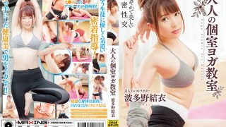 MXGS-1065 Adult Private Room Yoga Class Yui Hatano