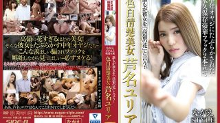 "NSPS-738 Nagae STYLE Carefully Selected Actress Everyone Says Her As ""Takamine Flower"" Colorful White Neo Ashina Yuria"