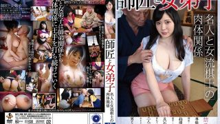PORN-003 Master And Female Disciple ~ Physical Relationship Between Master And Female Playmaker ~ Pure White