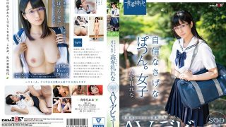 SDAB-066 Confident Little Something.Girls' Protective Desire To Stir Up Baby Girls Big Busty High Reputation SOD Exclusive AV Debut