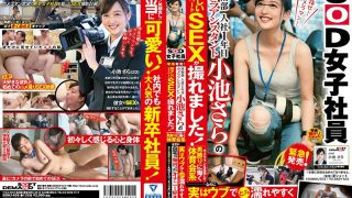 SDMU-858 Emergency Release!SOD Female Employee Technical Department First Year Joined Camera Assistant Photographer Koike's Original Private SEX Was Taken!Actively Aiming At Becoming A Photographer Working On Men's Gym Even Though It's Actually A Gym Group, It's Actually Very Wet With Ubu, So At Home You Love Masturbation As Much As You Do Every Day?