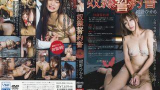 SMSD-008 Slave Pledge Hikaru Konno