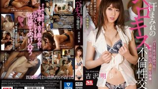 SSNI-269 Sweat Covered Beloved Miserable Sex Part Participating In A Middle-aged Boss I Met A Strong Affair Yoshizawa Akiho