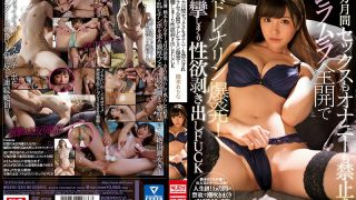 SSNI-284 Both Sex And Masturbation Are Forbidden For 1 Month And An Adrenaline Explosion Occurs At Murumura Full Throttle!Convulsion And Sexual Desire Exudation FUCK Hashimoto Yes