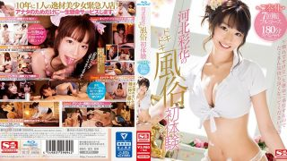 SSNI-288 Hebei Ayaka's Doki Doki's First Experience Service 7 Rotation Full Course (Blu-ray Disc)
