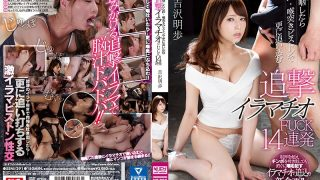 SSNI-291 As Soon As It Gets Stuck · Immediate Action With A Throat Thrust Piston Pursue Further Pursuit Deep Throating FUCK 14 Renji Yoshizawa Akiho