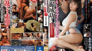 SSNI-298 No.1 Scoop In The AV Industry! ! Absolute SEX Voyeur Success With 'Ayami Shunbun's Perfect Private' GachisafeEmergency Release Immediately As It Is!