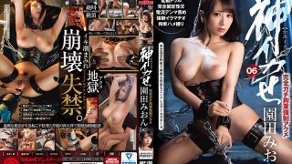 ABP-780 God Squirts Perfect Gachi Constrained Compulsion Acme 06 The Bladder Collapse Culminated With The Balance Of Pleasure And Pain Caused By Excessive Cum! ! Miomi Sonoda