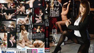 BDA-070 Brainwash Penetrating Investigator Sakinari Rin