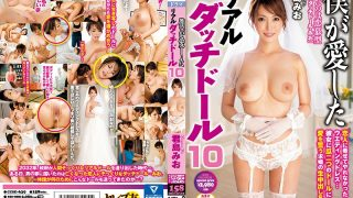 CESD-639 Real Dutch Doll I Loved 10 Kimishima Mio