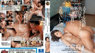 DASD-459 Excellent Style Busty New Husband 's New Wife Has Been Seeded And Pressed Down By My Older Brother. Hato Tsubasa