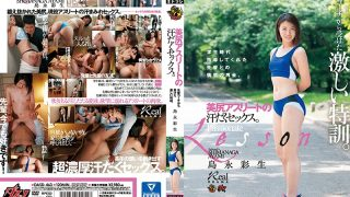 DASD-463 Sweaty Sex With Nice Bottom Athletes.Fierce Special Training Received From The Senior Coach. Ayumi Shimadai