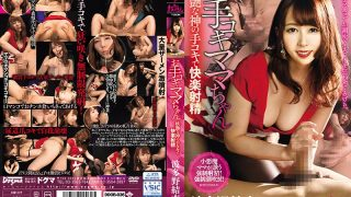 DDOB-036 Ok Handmade Mama-chan With Peculiar God's Handjob Pleasure Ejaculation Hatano Hatano