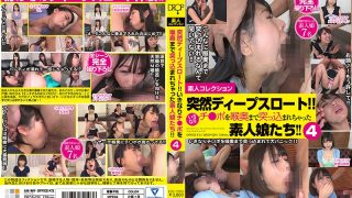 DROP-029 Suddenly Deep Throat! !Amateur Girls Who Suddenly Got Pushed Down To The Throat! ! Four