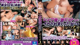 DVAJ-351 Women Who Have Been Squished By Raped Demon's Intense Piston BEST 4 Hours