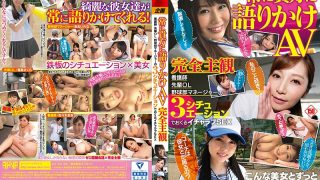 FSET-786 Always Speak To You Icharabu SEX With 3 Situations Of AV Perfect Subjective Nurse, Seniors OL, Baseball Club Manager