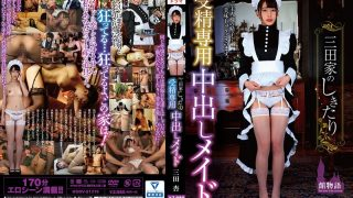 HODV-21319 Mita Family's Fiction Fertilization Special Crafting Maid Mita Ann