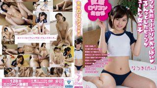 HODV-21323 Metamorphosis Lorikon Club Minami Natsuki