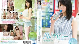 KMHR-045 Delicious Water Gushes From The Rich Natural Country To The Capital Kamigyo Koen Minor Natural Beauty Girl Who Fell In Love With Such A Lovely Girl Mizuki Riko AV Debut