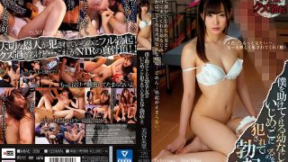 MIAE-309 Miki Miya Who Erected By Seeing Her Childhood Friend Who Is Helping Me Is Being Fucked By A Bully