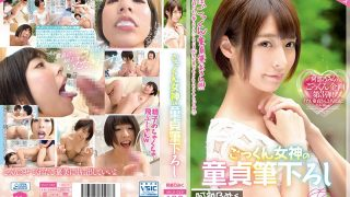 MILK-028 Cum Swallowing Goddess's Vest A Brush Abe Nomiku